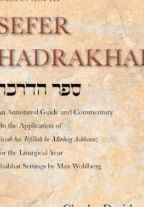 Cover of Sefer Hadrakhah